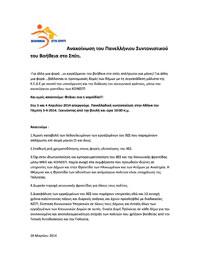 Ανακοίνωση του Πανελλήνιου Συντονιστικού του Βοήθεια στο Σπίτι.