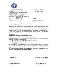 «Διεξαγωγή εκπαιδευτικών σεμιναρίων» του 3ου Π.Τ. Δυτικής Μακεδονίας