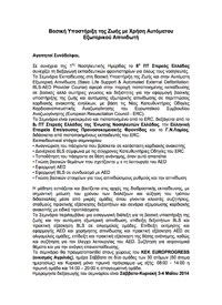 Διεξαγωγή εκπαιδευτικών φροντιστηρίων απο το 8ο ΠΤ Στερεάς Ελλάδος
