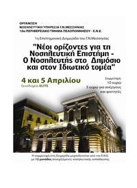 1η Επιστημονική Διημερίδα του Γ.Ν. Μεσσηνίας