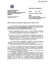 Εφαρμογή των διατάξεων του άρθρου 54 του Ν. 4223/31-12-2013