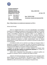 «Ρύθμιση θεμάτων του εκπαιδευτικού προσωπικού των ΕΠΑ.Σ.»
