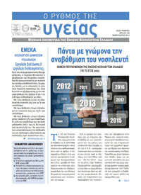 """Το τεύχος Φεβρουαρίου 2014 της εφημερίδας της ΕΝΕ """"Ο ΡΥΘΜΟΣ ΤΗΣ ΥΓΕΙΑΣ"""""""