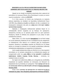 «Ε.Δ.Ε. για την καταχρηστική παρακράτηση εισφορών»
