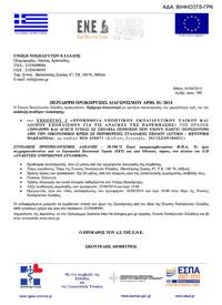 Περίληψη Προκήρυξης Διαγωνισμού ΑΡΙΘ. 01/ 2014: Τεύχος Διακήρυξης Διαγωνισμού