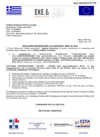 Περίληψη Προκήρυξης Διαγωνισμού ΑΡΙΘ. 02/ 2014: Τεύχος Διακήρυξης Διαγωνισμού