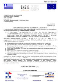 Περίληψη Προκήρυξης Διαγωνισμού ΑΡΙΘ. 03/ 2014: Ορθή Επανάληψη