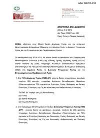 Προκήρυξη Μεταπτυχιακών Προγραμμάτων της ΕΣΔΥ
