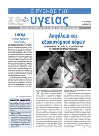 """Το τεύχος Μαρτίου 2014 της εφημερίδας της ΕΝΕ """"Ο ΡΥΘΜΟΣ ΤΗΣ ΥΓΕΙΑΣ"""""""