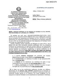 Παράταση προθεσμιών για την εφαρμογή των διατάξεων του Π.Δ. 318/1992, όπως τροποποιήθηκε με τις διατάξεις του Ν. 4250/2014