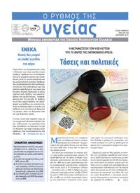 """Το τεύχος Απριλίου 2014 της εφημερίδας της ΕΝΕ """"Ο ΡΥΘΜΟΣ ΤΗΣ ΥΓΕΙΑΣ"""""""