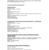 Συνέδρια Ιουνίου & Ιουλίου 2014