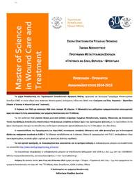 Πρόγραμμα Μεταπτυχιακών Σπουδών (ΠΜΣ) απο το τμήμα Νοσηλευτικής του Τεχνολογικού Εκπαιδευτικού Ιδρύματος Αθήνας
