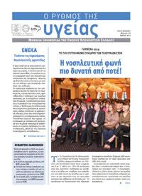 """Το τεύχος Μαΐου 2014 της εφημερίδας της ΕΝΕ """"Ο ΡΥΘΜΟΣ ΤΗΣ ΥΓΕΙΑΣ"""""""