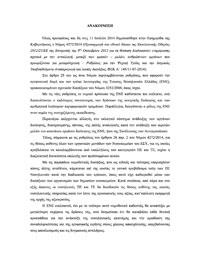 Ανακοίνωση της Ε.Ν.Ε. για το Νόμο 4272/14