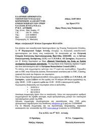 «Διεξαγωγή Β΄ Κύκλου Σεμιναρίων BLS-AED»