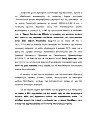 Η ΕΝΕ αντίθετη με το χρονικό περιορισμό της ισχύος των πιστοποιητικών ECDL