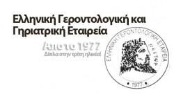 13ο Πανελλήνιο Συνέδριο Γεροντολογίας και Γηριατρικής