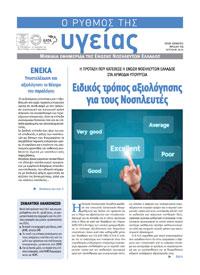 """Το τεύχος Ιουνίου 2014 της εφημερίδας της ΕΝΕ """"Ο ΡΥΘΜΟΣ ΤΗΣ ΥΓΕΙΑΣ"""""""