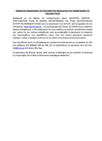 Σημαντική Ανακοίνωση για τους Άνεργους Νοσηλευτές που συμμετείχαν στο Voucher Υγείας
