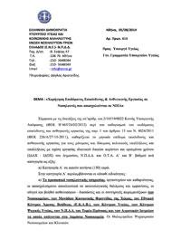 Επέκταση του επιδόματος Επικίνδυνης & Ανθυγιεινής Εργασίας στους Νοσηλευτές των ΝΠΙΔ.