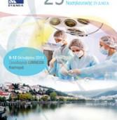 25οΠανελλήνιο Συνέδριο Περιεγχειρητικής Νοσηλευτικής