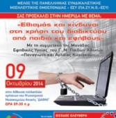 Ημερίδα με θέμα: Εθισμός και κίνδυνοι στη χρήση του διαδικτύου απο παιδιά και εφήβους