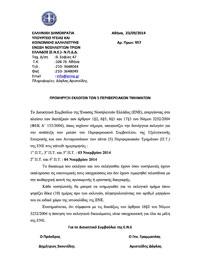 Προκήρυξη Εκλογών των 5 Περιφερειακών Τμημάτων