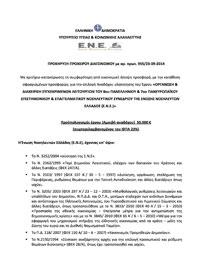 Προκήρυξη Συνεδρίου Ε.Ν.Ε. 2015