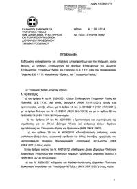 Πρόσκληση ενδιαφέροντος για Επιθεωρητές στο ΣΕΥΥΠ