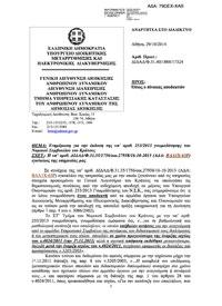 Αναδρομική Δικαίωση Εκατοντάδων Νοσηλευτών που Εγκλωβίστηκαν με την Κατάταξη του 4024/11