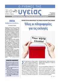 """Το τεύχος Σεπτεμβρίου 2014 της εφημερίδας της ΕΝΕ """"Ο ΡΥΘΜΟΣ ΤΗΣ ΥΓΕΙΑΣ"""""""