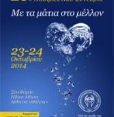 20ο Πανελλήνιο Καρδιολογικό Νοσηλευτικό Συνέδριο: Πρόγραμμα