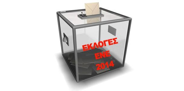 «Ημερομηνίες διεξαγωγής εκλογών ΕΝΕ»
