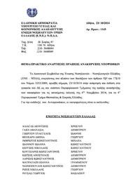 Πρακτικό Ανάρτησης Πράξεως Ανακήρυξης Υποψηφίων του 4ου Π.Τ.
