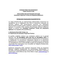 Πρόγραμμα Μεταπτυχιακών Σπουδών: «Διοίκηση Υπηρεσιών Υγείας και Διαχείριση Κρίσεων»