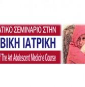 8ο Εντατικό Σεμινάριο στην Εφηβική Ιατρική – State of the art adolescent medicine course