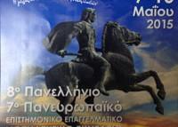 8ο Πανελλήνιο & 7ο Πανευρωπαϊκό Επιστημονικό Επαγγελματικό Νοσηλευτικό Συνέδριο