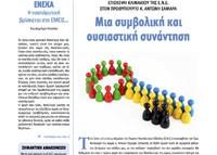 """Το τεύχος Οκτωβρίου 2014 της εφημερίδας της ΕΝΕ """"Ο ΡΥΘΜΟΣ ΤΗΣ ΥΓΕΙΑΣ"""""""