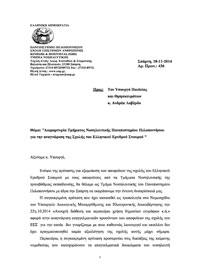 Διαμαρτυρία Τμήματος Νοσηλευτικής Πανεπιστημίου Πελοποννήσου για την αναγνώριση της Σχολής του Ελληνικού Ερυθρού Σταυρού