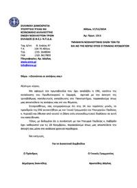 Έγγραφο της ΕΝΕ στα ΑΕΙ και ΤΕΙ Νοσηλευτικής για τη Νοσηλευτική Εκπαίδευση