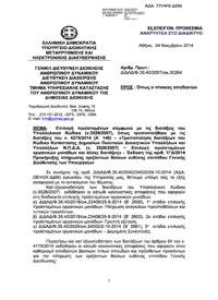 Εγκύκλιος ΥΔΜΗΔ για Επιλογή Προϊσταμένων Σύμφωνα με τις Διατάξεις του Υπαλληλικού Κώδικα