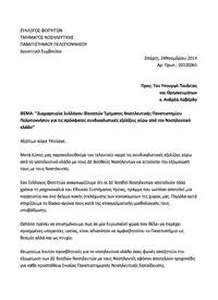 Διαμαρτυρία Συλλόγου Φοιτητών Τμήματος Νοσηλευτικής Πανεπιστημίου Πελοποννήσου για τις πρόσφατες συνδικαλιστικές εξελίξεις γύρω από τον Νοσηλευτικό κλάδο