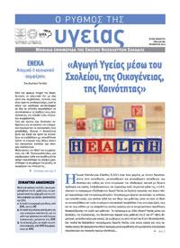 """Το τεύχος Νοεμβρίου 2014 της εφημερίδας της ΕΝΕ """"Ο ΡΥΘΜΟΣ ΤΗΣ ΥΓΕΙΑΣ"""""""