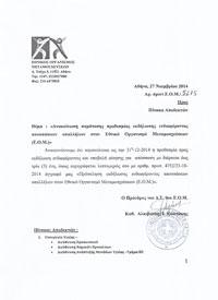 E.O.M. Παράταση Προθεσμίας Εκδήλωσης Ενδιαφέροντος