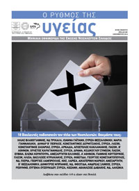 """Το τεύχος Δεκεμβρίου 2014 της εφημερίδας της ΕΝΕ """"Ο ΡΥΘΜΟΣ ΤΗΣ ΥΓΕΙΑΣ"""""""