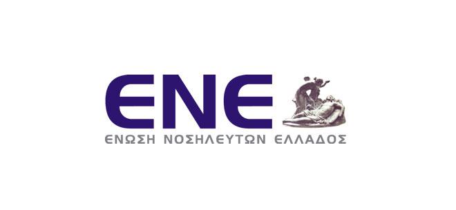 «Απαράδεκτη η φίμωση των χιλιάδων νοσηλευτών – μελών της ΕΝΕ»