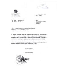 Απάντηση του Υπουργείου στην ΕΝΕ για την πληρωμή των ανέργων του voucher