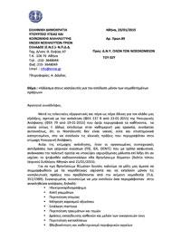«Κάλεσμα στους νοσηλευτές για την εκτέλεση μόνον των νομοθετημένων πράξεων»