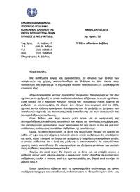 Επιστολή ΕΝΕ προς Αθανάσιο Δαβάκη